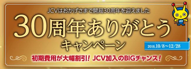 「開局30周年ありがとうキャンペーン」実施中!