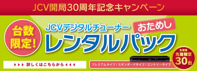 JCV開局30周年記念キャンペーン
