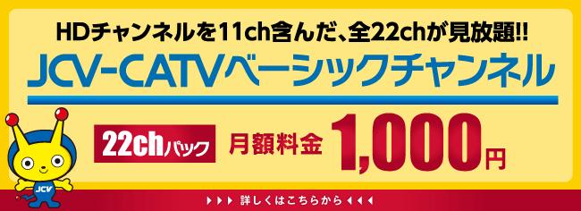 JCV-CATVベーシックチャンネル