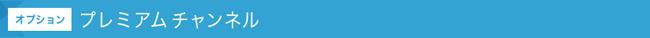 [オプション]プレミアムチャンネル