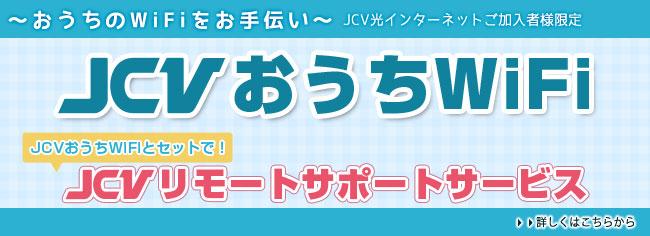 JCVおうちWiFi・JCVリモートサポートサービス