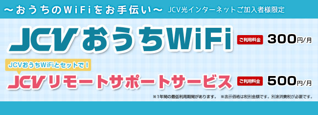 JCVおうちWiFiサービス・JCVリモートサポートサービス