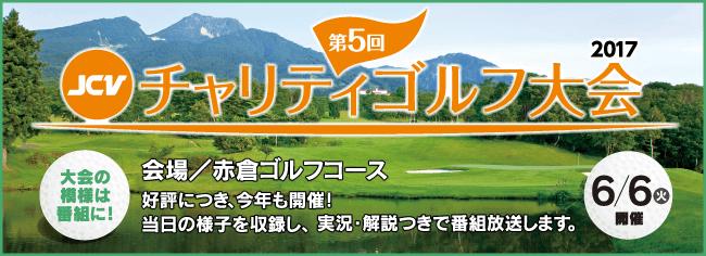 チャリティゴルフ大会参加者募集