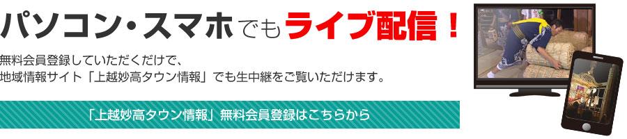 「パソコン・スマホでもライブ配信!」