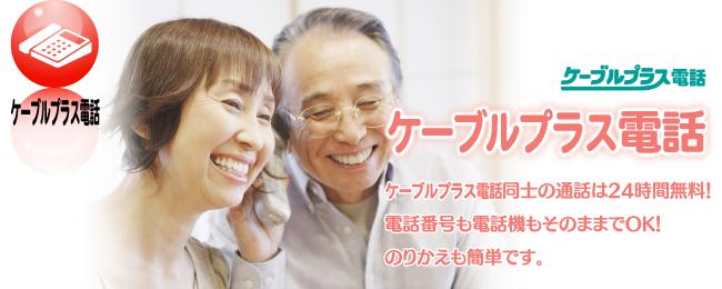 ケーブルプラス電話 ケーブルプラス電話同士の通話は24時間無料!電話番号も電話機もそのままでOK!のりかえも簡単です。