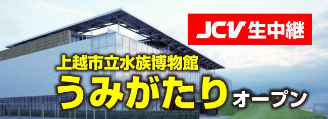 """上越市立水族博物館""""うみがたり""""オープン 生中継"""