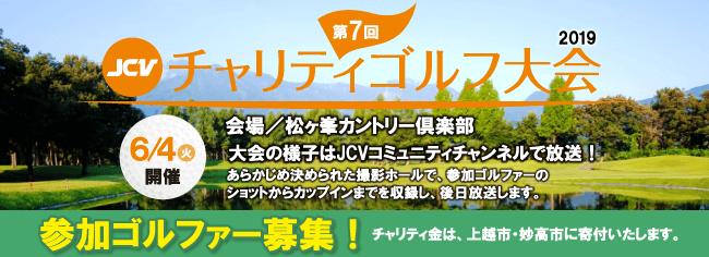 JCV チャリティゴルフ大会