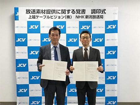 JCV本社 写真左:JCV齋藤社長 右:NHK矢野局長