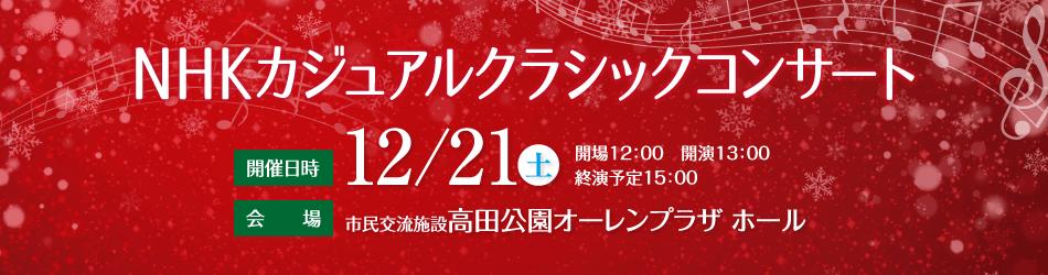 NHKカジュアルクラシックコンサート