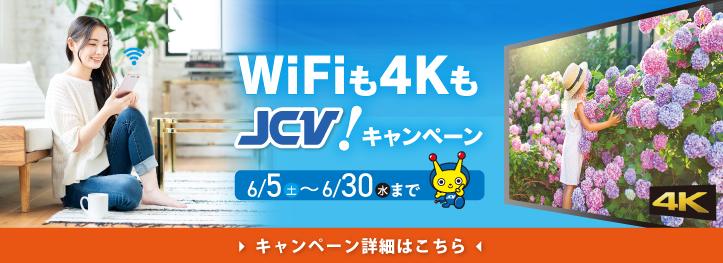 JCVキャンペーン